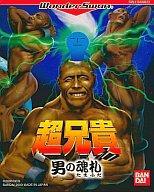 【中古】ワンダースワンソフト 超兄貴 男の魂札