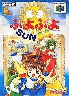 【中古】ニンテンドウ64ソフト ぷよぷよSUN64