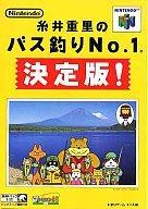 【中古】ニンテンドウ64ソフト 糸井重里のバス釣りNo.1 決定版!