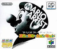 テレビゲーム, NINTENDO 64 6464DD 64DD