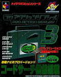 【中古】ニンテンドウ64ハード N64 プロアクションリプレイ3 (ハイレゾリューション拡張RAM同梱)