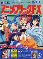 【中古】PC-FXソフト アニメフリークFX3
