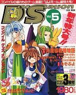 ゲーム, その他 PC-9801 3.5 Vol.5
