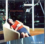 【中古】邦楽CD 深田恭子/煌(きら)めきの瞬間【10P06May15】【画】