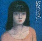 【中古】邦楽CD 森田童子 / ぼくたちの失敗 森田童子 -ベスト・コレクション-