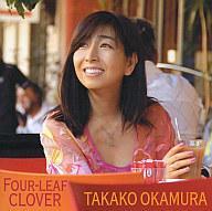 中古 邦楽CD岡村孝子/四つ葉のクローバー DVD付 盤