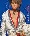 【中古】邦楽CD ソニン / 津軽海峡の女(廃盤)【10P02Aug11】【画】