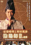 【中古】その他DVD 安倍晴男VS野村萬斎 陰陽師IIの世界【10P13Jun14】【画】