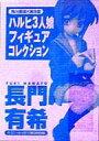 中古フィギュア 長門有希 ハルヒ3人娘フィギュアコレクション涼宮ハルヒの憂鬱ザ・スニカ2010年2月号付録