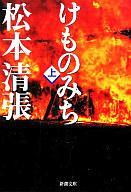 【中古】文庫 けものみち(上)【10P18May11】【画】