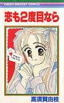 【中古】少女コミック 恋も2度目なら / 高須賀由枝