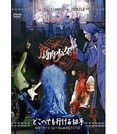 【中古】邦楽DVD 筋肉少女隊 / どこへでも行ける切手 初期アルバム1st〜8th曲限定ライブSP