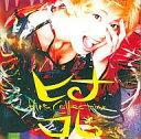 【中古】邦楽CD 雛形あきこ / ヒナ・コレ(Hina Collection)(廃盤)【マラソン1106P10】【画】