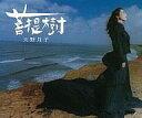 天野月子(天野月)のカラオケ人気曲ランキング第8位 シングル曲「菩提樹」のジャケット写真。