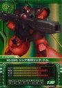 【中古】ガンダムカードビルダー/0079 MZ-69 [R] : MS...