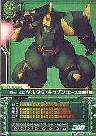 【中古】ガンダムカードビルダー/0079 PR-0005 [U] : MS-14C ゲルググ・キャノン(エース部隊仕様)