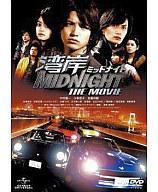 【中古】邦画DVD 湾岸ミッドナイト THE MOVIE【10P13Jun14】【画】