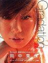 【中古】女性アイドル写真集 田中美保 Photo&MESSAGE BOOK Gradation【画】