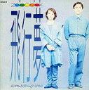 【中古】邦楽CD ZABADAK / 飛行夢