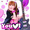 【中古】アニメ系CD 榊原ゆい / You■I -Sweet Tuned by 5pb.-[DVD付初回生産限定盤]
