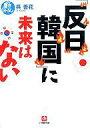 【中古】文庫 「反日韓国」に未来はない【10p12Apr11】【画】