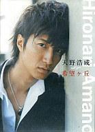 【中古】邦楽CD 天野浩成 / 希望ヶ丘[DVD付]【10P19Mar13】【画】
