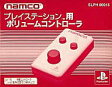 【中古】PSハード プレイステイション用ボリュームコントローラ