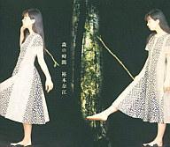 森の時間 : 裕木奈江