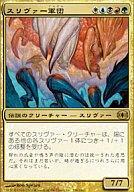 トレーディングカード・テレカ, トレーディングカードゲーム R R Sliver Legion