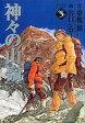 【中古】文庫コミック 神々の山嶺(文庫版) 全5巻セット / 谷口ジロー【中古】afb