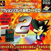 【中古】PSハード プロアクションリプレイPS用CDコード集Vol.2廉価版【02P03Dec16】【画】