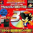 【中古】PSハード プロアクションリプレイPS用CDコード集Vol.3廉価版