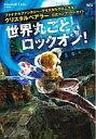 【中古】攻略本 Wii ファイナルファンタジー・クリスタルクロニクル クリスタルベアラー 公式コンプリートガイド 世界丸ごとロックオン!【中古】afb
