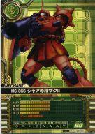 【中古】ガンダムカードビルダー/0083 MZ-D003 [R] : MS-06S シャア専用ザクII