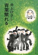 【中古】文庫 青葉繁れる【10P22feb11】【画】