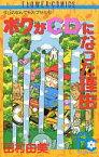 【中古】少女コミック 龍三郎シリーズ ボクがCDになった理由(23) / 田村由美