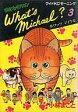 【中古】その他コミック What′s Michael?(ワイド版)(3) / 小林まこと