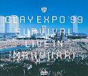 【中古】邦楽DVD GLAY / GLAY EXPO'99 SURVIVAL IN MAKUHARI