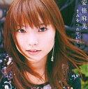 【中古】邦楽CD 安倍麻美/きみをつれていく[限定盤]【10P24Jun11】【b_2sp0622】【画】