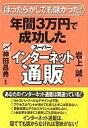 【中古】ビジネス ≪ビジネス≫ 年間3万円で成功したスーパーインターネット通販【画】