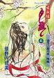 【中古】その他コミックセット 吸血姫夕維 全5巻セット / 垣野内成美【中古】afb