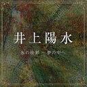 1973年の男性カラオケ人気曲ランキング第4位 井上陽水の「夢の中へ」を収録したCDのジャケット写真。