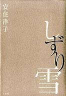 【エントリーで10/27(木)10:00~11/15(火)23:59までポイント10倍以上】【中古】単行本(小...