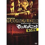 【中古】洋画DVD マシンガン・パニック 笑う警官【P06Dec14】【画】