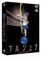アニメ, その他 DVD Directors Edition DVD-BOX(EMOTION the Best)