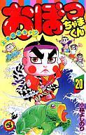【中古】少年コミック おぼっちゃまくん(20) / 小林よしのり