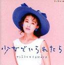 【中古】邦楽CD 田村英里子 / 少女でいられたら(廃盤)