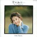 【中古】邦楽CD 田村英里子 / 今の私で…(廃盤)