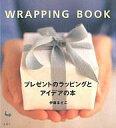 【中古】生活・暮らし ≪生活・暮らし≫ プレゼントのラッピングとそのアイデアの本