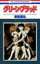 【中古】少女コミック 1)グリーン・ブラッド / 柴田昌弘【10P17aug10】